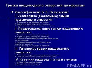 Грыжи пищеводного отверстия диафрагмы Классификацию Б. В. Петровский: I. Скользя