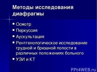 Методы исследования диафрагмы Осмотр Перкуссия Аускультация Рентгенологическое и