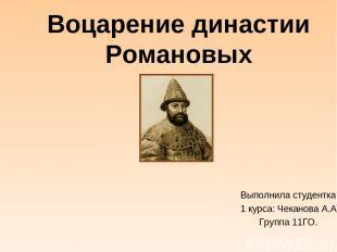 Воцарение династии Романовых Выполнила студентка 1 курса: Чеканова А.А. Группа 1