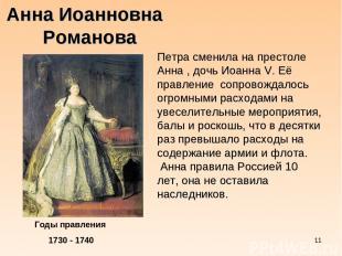 * Анна Иоанновна Романова Годы правления 1730 - 1740 Петра сменила на престоле А