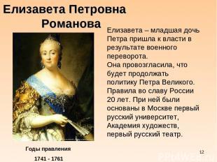 * Елизавета Петровна Романова Годы правления 1741 - 1761 Елизавета – младшая доч
