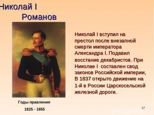 * Николай I Романов Годы правления 1825 - 1855 Николай I вступил на престол посл