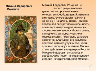 Михаил Федорович Романов Михаил Федорович Романов не только родоначальник династ