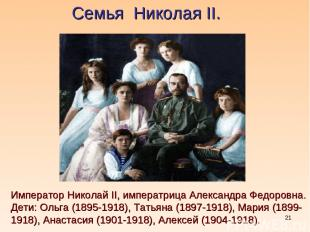 * Семья Николая II. Император Николай II, императрица Александра Федоровна. Дети