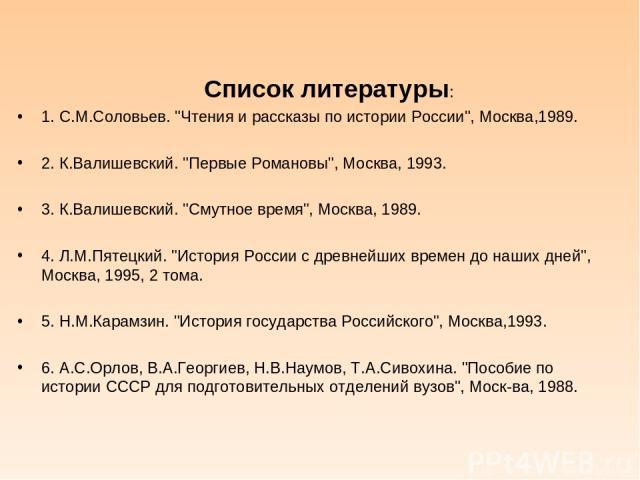 Список литературы: 1. С.М.Соловьев.