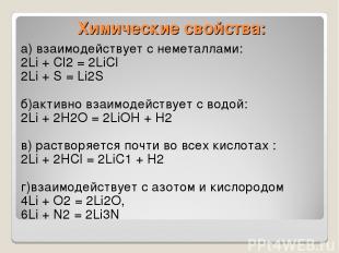 Химические свойства: а) взаимодействует с неметаллами: 2Li + Сl2 = 2LiСl 2Li + S