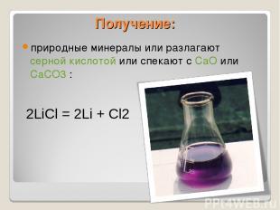Получение: природные минералы или разлагают серной кислотой или спекают с CaO ил