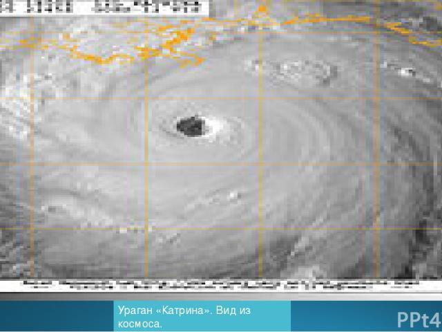 Ураган «Катрина». Вид из космоса. 28 августа 2005 года