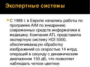 Экспертные системы С 1988 г. в Европе начались работы по программе AIM по внедре