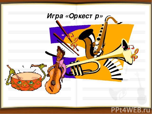 Игра «Оркестр»
