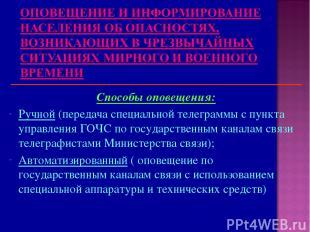 Способы оповещения: Ручной (передача специальной телеграммы с пункта управления