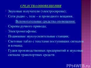Звуковые излучатели (электросирены); Сети радио -, теле – и проводного вещания.