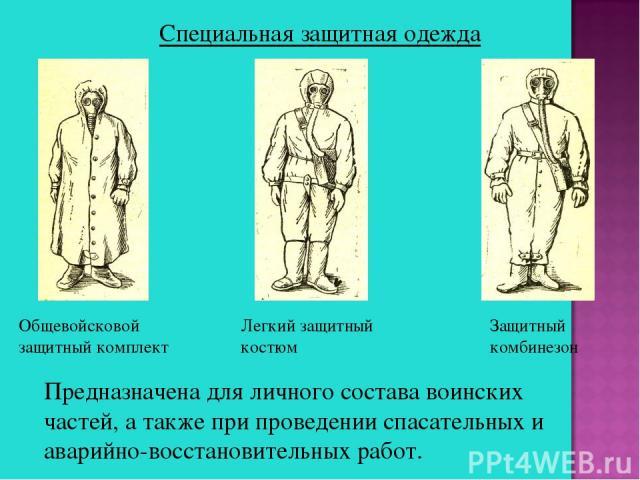 Специальная защитная одежда Общевойсковой защитный комплект Легкий защитный костюм Защитный комбинезон Предназначена для личного состава воинских частей, а также при проведении спасательных и аварийно-восстановительных работ.