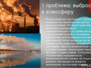 1 проблема: выбросы в атмосферу В ходе развития технического прогресса человечес