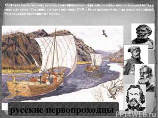 XVII стал веком великих русских географических открытий, которые внесли большей