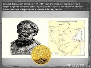 Василий Данилович Поряков 1643-1646 годах руководил отрядом, который впервые про