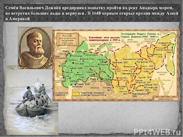 Освоение Сибири имело огромное значение и оказывало положительную роль для местного населения и для дальнейшего социально- экономического развития России. Далекие походы в Сибирь и в другие районы значительно расширили кругозор русских людей в XVII …