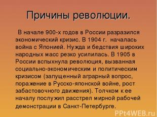 Причины революции. В начале 900-х годов в России разразился экономический кризис