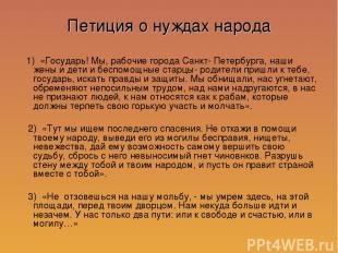 Петиция о нуждах народа 1) «Государь! Мы, рабочие города Санкт- Петербурга, наши
