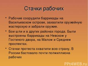 Стачки рабочих Рабочие соорудили баррикады на Васильевском острове, захватили ор