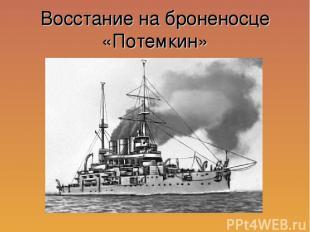 Восстание на броненосце «Потемкин»