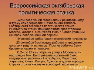 Всероссийская октябрьская политическая стачка. Силы революции готовились к решит