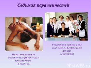 Седьмая пара ценностей Пять лет ничем не нарушаемого физического наслаждения (2