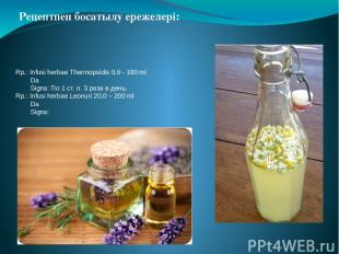 Rp.: Infusi herbae Thermopsidis 0,6 - 180 ml   Da Signa: По 1 ст. л. 3 раза