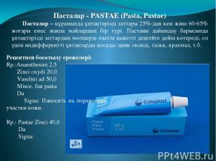 Пасталар - PASTAE (Pasta, Pastae) Пасталар – құрамында ұнтақтәрізді заттары 25%-