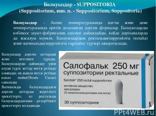 Балауыздар - SUPPOSITORIA (Suppositorium, вин. п. - Suppositorium, Suppositoria)