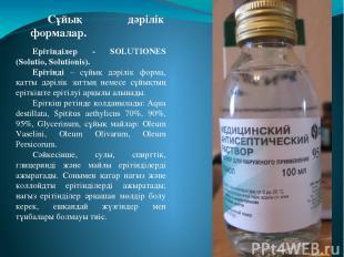 Ерітінділер - SOLUTIONES (Solutio, Solutionis). Ерітінді – сұйық дәрілік форма,