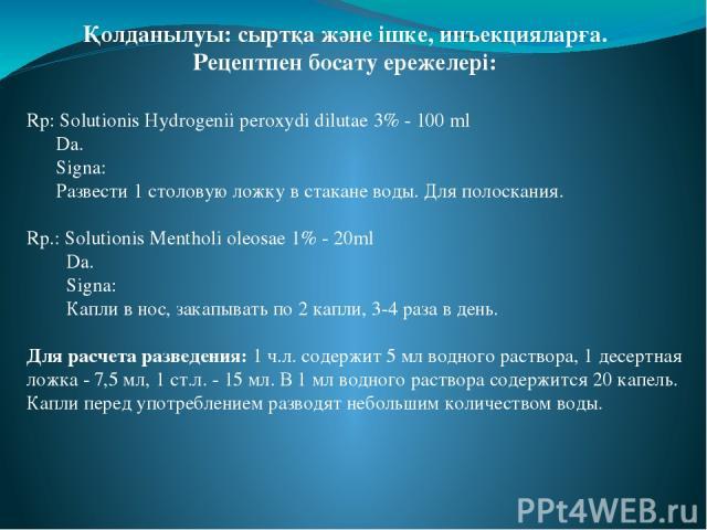 Rp: Solutionis Hydrogenii peroxydi dilutae 3% - 100 ml  Da. Signa: Развести 1 столовую ложку в стакане воды. Для полоскания. Rp.: Solutionis Mentholi oleosae 1% - 20ml  Da. Signa: Капли в нос, закапывать по 2 капли, 3-4 раза в день. Для расче…