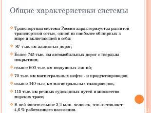Трубопроводный транспорт Развитие трубопроводного транспорта в России началось в