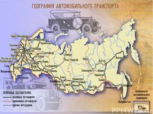 Промышленный транспорт К промышленному транспорту относится транспорт не общего