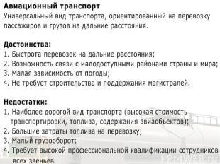 Общественный транспорт Во внутригородских перевозках пассажиров в России лидирую