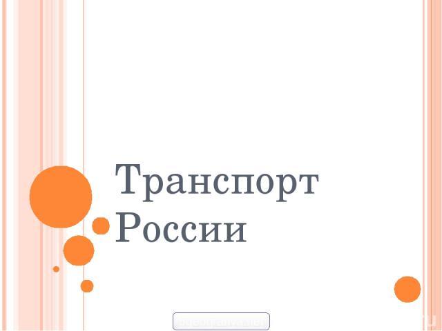 Речной транспорт Внутренние речные судоходные пути России составляют 80 тысяч километров. Удельный вес внутреннего водного транспорта в общем грузообороте составляет 3,9%. Роль речного транспорта резко повышается в ряде регионов Севера, Сибири и Да…