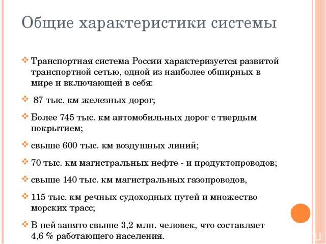 Трубопроводный транспорт Развитие трубопроводного транспорта в России началось в конце 50-х гг. XX века. Важнейшими транспортируемыми грузами являются сыраянефть,природныйипопутный газ. Транспортировканефтепродуктов, жидких и газообразных химик…