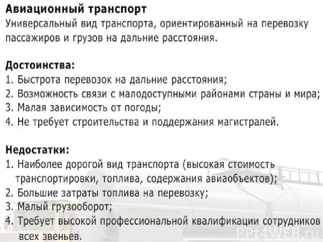 Общественный транспорт Во внутригородских перевозках пассажиров в России лидируютавтобусы. В крупнейших городах также налаженотрамвайноеитроллейбусноесообщение. Эксплуатационная длина трамвайных и троллейбусных линий 7,6 тыс. км. Самой протяжён…