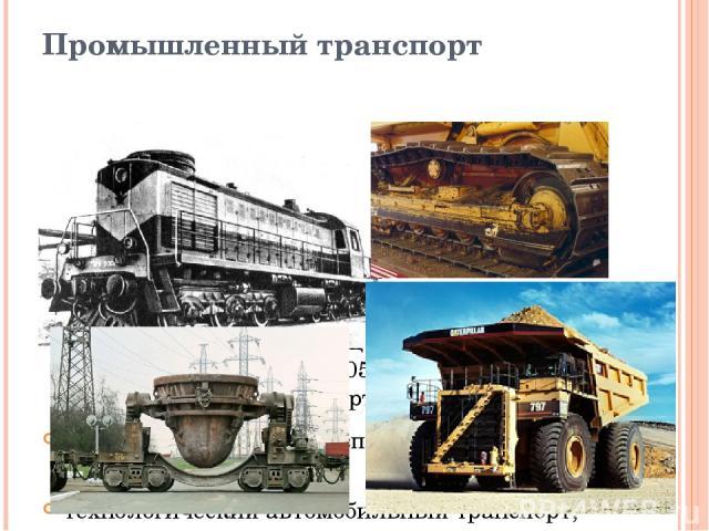 Источники информации http://images.yandex.ru/yandsearch?text http://www.yarskgrad.ru/oficialno_29.html http://kubanovedenie.ru/truboprovodnyj-transport-krasnodarskogo-kraya.html http://eor.edu.ru/card/8756/geografiya-transporta-i1.html http://ru.wik…