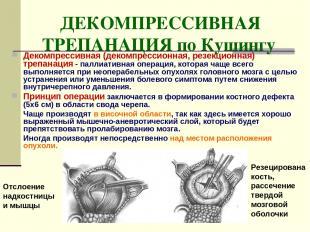 ДЕКОМПРЕССИВНАЯ ТРЕПАНАЦИЯ по Кушингу Декомпрессивная (декомпрессионная, резекци