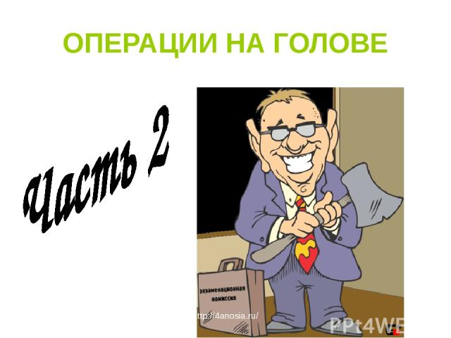 ОПЕРАЦИИ НА ГОЛОВЕ http://4anosia.ru/ http://4anosia.ru/