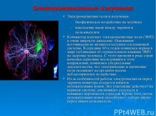 Электромагнитные излучения Электромагнитные поля и излучения: биофизическое возд