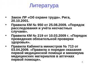 Литература Закон ЛР «Об охране труда». Рига, 20.10.2001. Правила КМ № 950 от 25.
