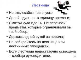 Лестница Не отвлекайся при спуске; Делай один шаг в единицу времени; Смотри куда