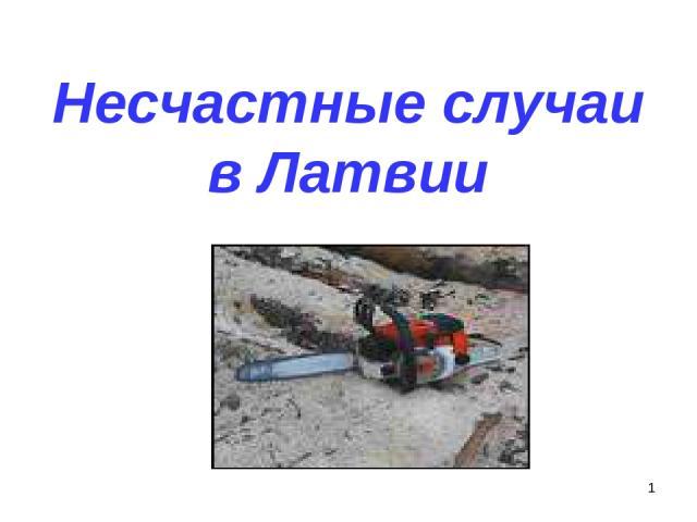 Несчастные случаи в Латвии *