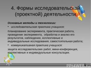 4. Формы исследовательской (проектной) деятельности Основные методы и технологии