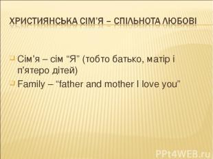 "Сім'я – сім ""Я"" (тобто батько, матір і п'ятеро дітей) Family – ""father and mothe"