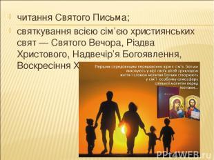 читання Святого Письма; святкування всією сім'єю християнських свят — Святого Ве