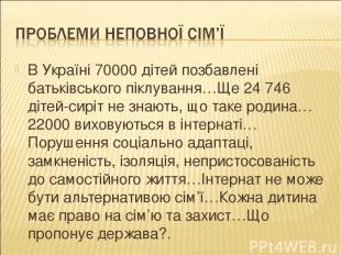 В Україні 70000 дітей позбавлені батьківського піклування…Ще 24746 дітей-сиріт