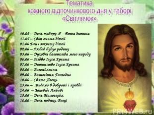 30.05 – День табору. Я - Божа дитина 31.05 – Світ очима дітей 01.06 День захисту